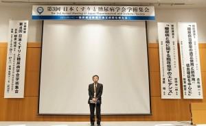 第3回 日本くすりと糖尿病学会学術集会報告写真1