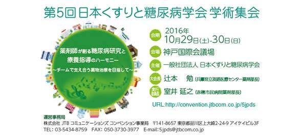 第5回日本くすりと糖尿病学会学術集会
