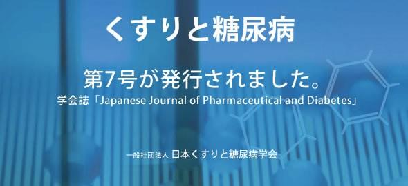 学会誌第7号が発行されました。