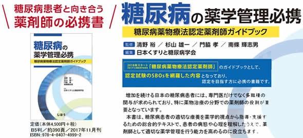 糖尿病の薬学管理必携|糖尿病薬物療法認定薬剤師ガイドブック2