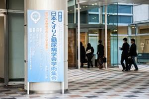 第2回日本くすりと糖尿病学会学術集会
